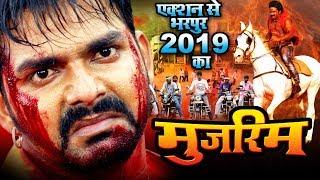 मुजरिम ( 2019 ) - पवन सिंह की सबसे बड़ी फिल्म 2019 | कमजोर दिल वाले दूर रहें