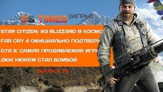 GS Times [ИГРЫ] #73. Анонс Far Cry 4! (игровые новости)