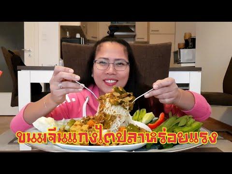 ขนมจีนแกงไตปลาเผ็ดร้อนแซ่บby หล่าน้อย เมืองขอนแก่น