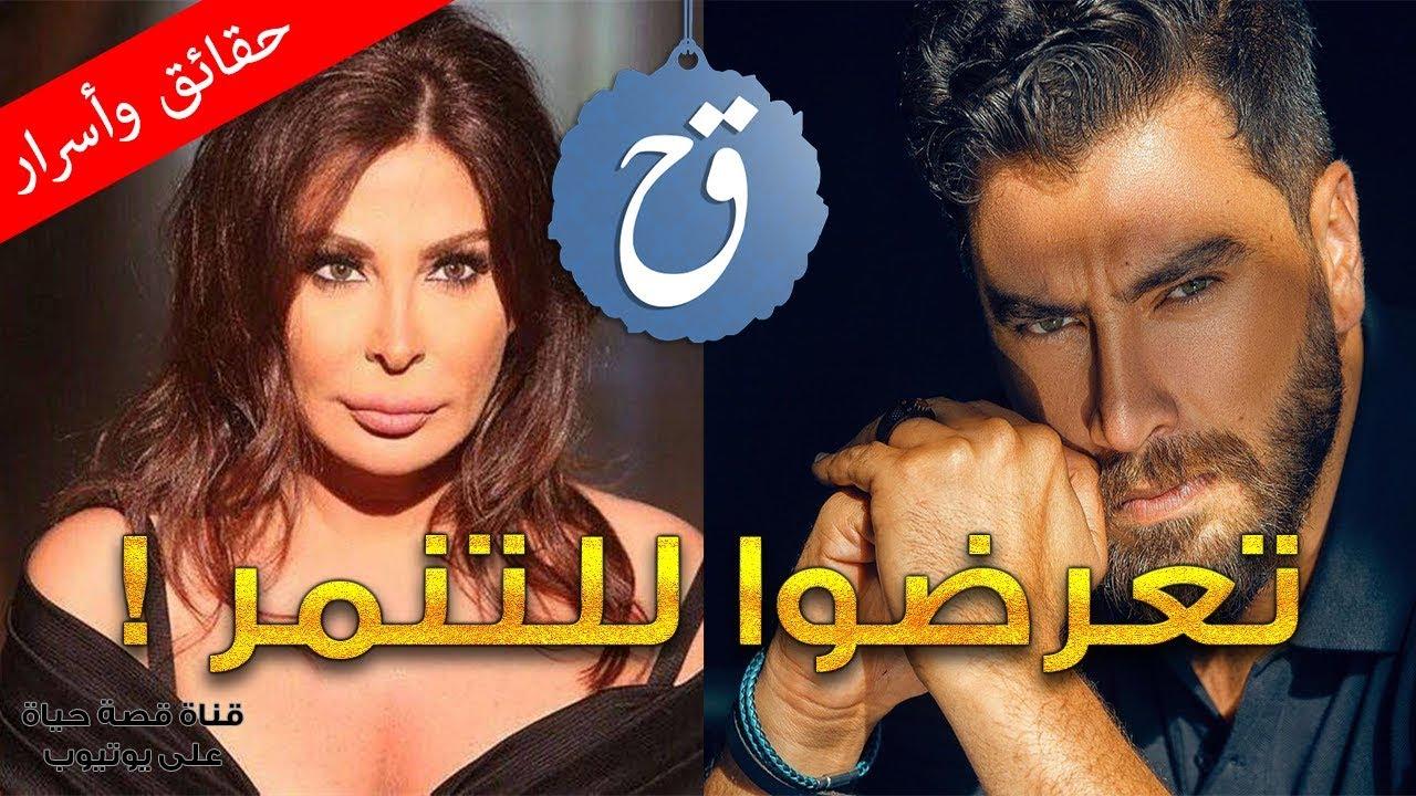 أبرز المشاهير العرب الذين تعرضوا للتنمر