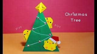 【折り紙】クリスマスツリーの作り方(ヒヨコサンタ付き)origami Christmastree