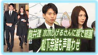 向井理 水木しげるさんに涙で感謝 松下奈緒も声震わせ 昨年11月30日に多...