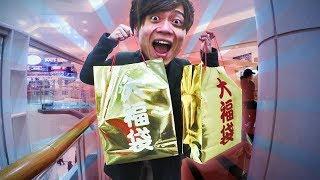 年初帶大家到日本百貨公司搶福袋!「初売り」的打折驚人~夾娃娃還有福袋!? thumbnail