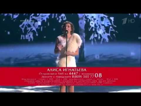 Алиса Игнатьева