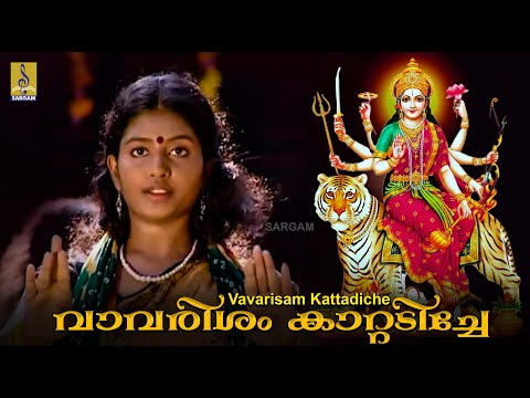 വാവരിശം കാറ്റടിച്ചേ - a song from the Album Kunjipennu sung by Durga Viswanath