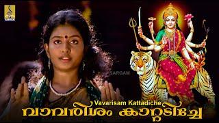 Vavarisam kattadiche - a song from the Album Kunjipennu sung by Durga Viswanath