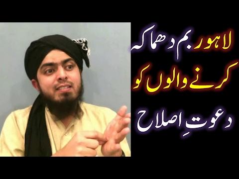 LAHORE main BOMB Blast (13-Feb-2017) kernay walon ko DAWAT-e-ISLAH (By Engineer Muhammad Ali Mirza)