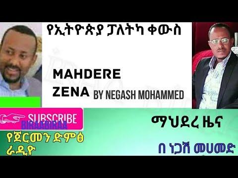 MahdereZena By Negash Mohammed ማህደረ ዜና