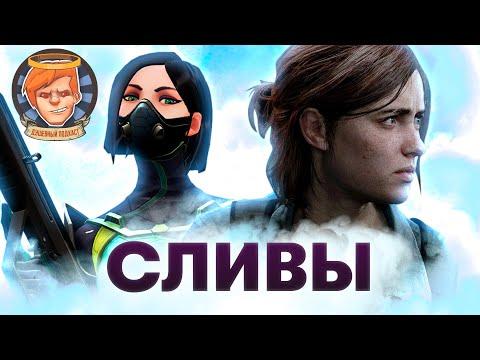 Сливы против The Last Of Us 2, Valorant на пару недель, русский «Спутник» / Душевный подкаст №30