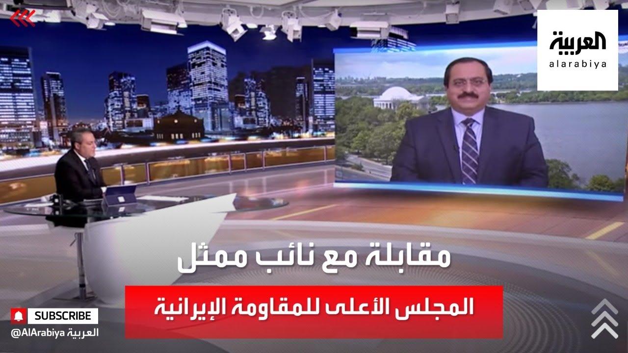 مقابلة مع نائب ممثل المجلس الأعلى للمقاومة الإيرانية علي رضا جعفر زادة  - نشر قبل 4 ساعة