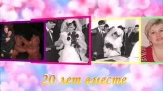 Фарфоровая свадьба  20 лет вместе