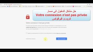 مسار2: حل مشكل عدم الدخول votre connexion n'est pas privée