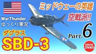 【WarThunder】 空戦RB グダるゆっくり実況 Part.6 空戦派艦爆 SBD-3 ドーントレス 編