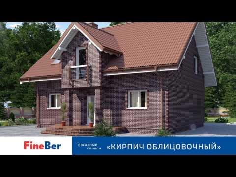 Фасадные панели FineBer Кирпич облицовочный