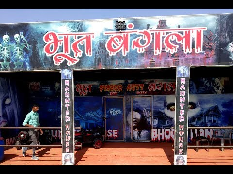 Bhoot bangla in mega trade fair shri ganganagar, Ghost house mega trade fair Sri Ganga Naga,