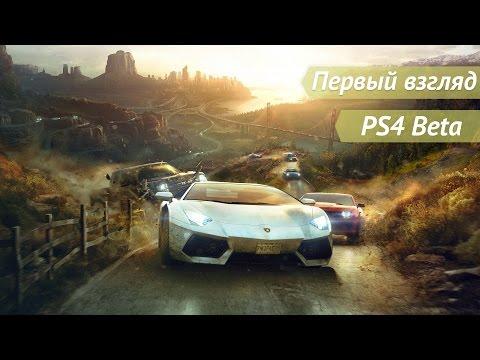 The Crew (PS4) (Beta) - Первый взгляд