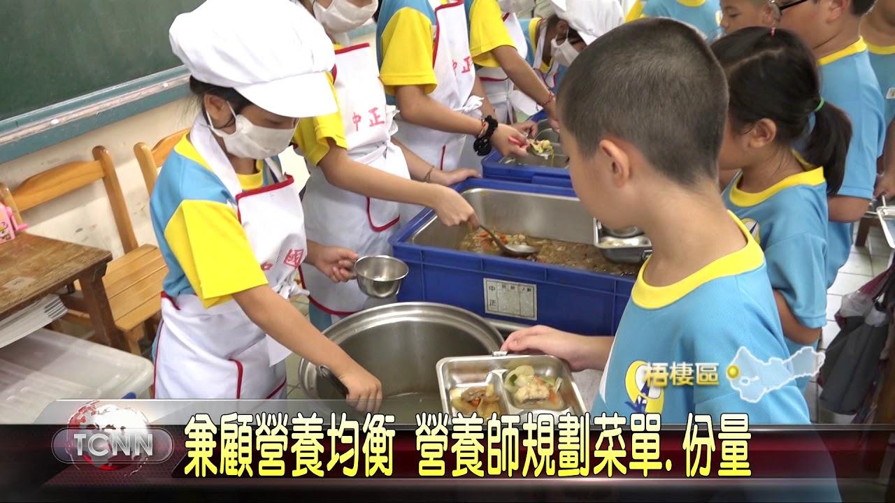 大臺中新聞-中正國小試辦零廚餘 學童熱情響應 - YouTube