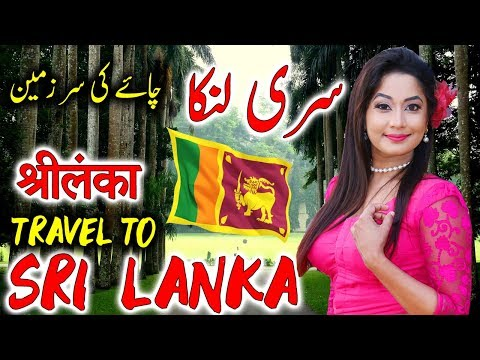 Travel To Sri Lanka | Full History And Documentary About Sri Lanka In Urdu & Hindi | سری لنکا کی سیر
