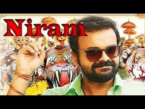 Niram 1999 Full Malayalam Movie   Kunchacko Boban   Shalini   Malayalam Hit Movies