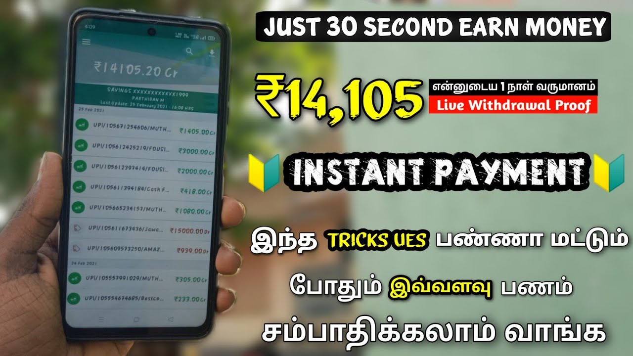 🔰₹14,105(Live Proof) Just 30 Second Earn Money🧿|| New Biggest Unlimited Tricks Earn Daily Cash Tamil