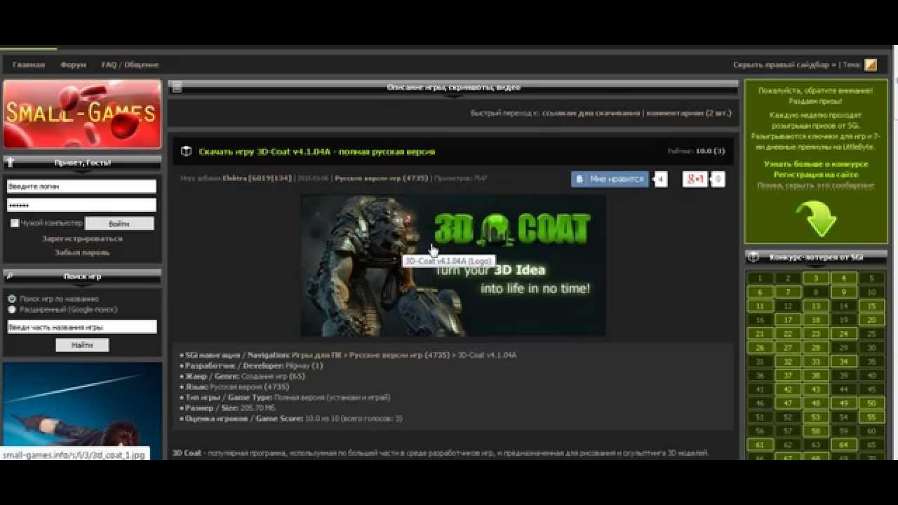 Скачать 3d coat 4. 8. 20 бесплатно на русском языке для windows.