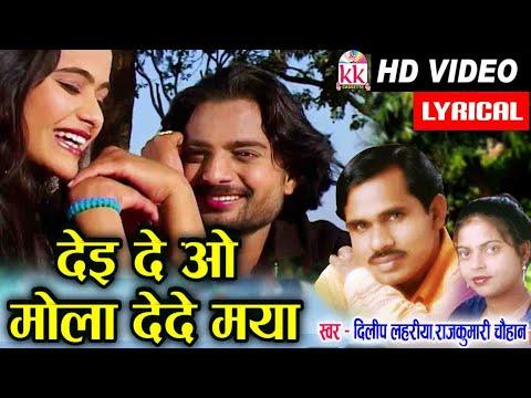 Dilip Lahariya | Rajkumari | Cg song | Dei De O Mola De De Maya - Lyrical Video | Lokesh, Shobhita