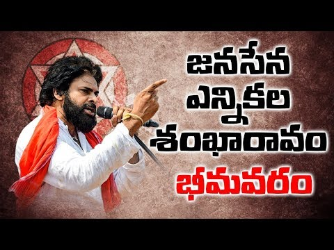 LIVE || JanaSena Party Election Sankharavam || Bhimavaram || JanaSena Party