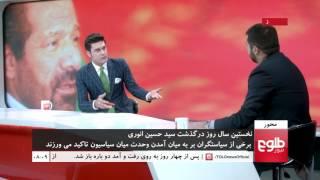 MEHWAR: Sayed Hussain Anwari's Life Discussed
