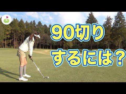 a5059936ec8e0 ringolf(リンゴルフ)女子とゴルフとラウンド動画| ワンランク上の ...