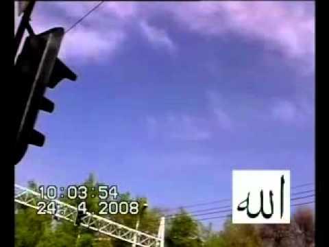 Имя АЛЛАХ над Алматой. Надпись облаками..mp4