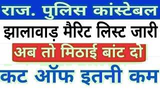 Rajasthan Police Jhalawar Merit list 2018 | Rajasthan Police Result 2018 | Jhalawar Merit List 2018