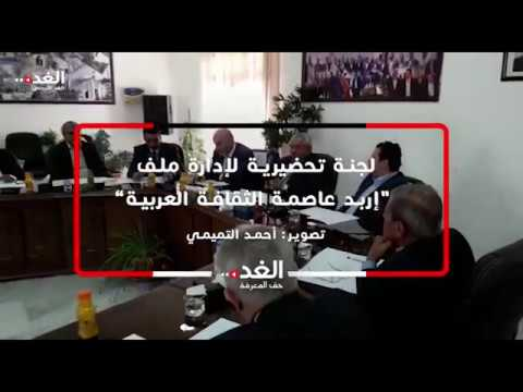 """لجنة تحضيرية لإدارة ملف -إربد عاصمة الثقافة العربية""""  - نشر قبل 9 ساعة"""