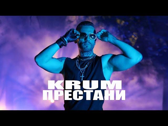 KRUM - PRESTANI / КРУМ - ПРЕСТАНИ