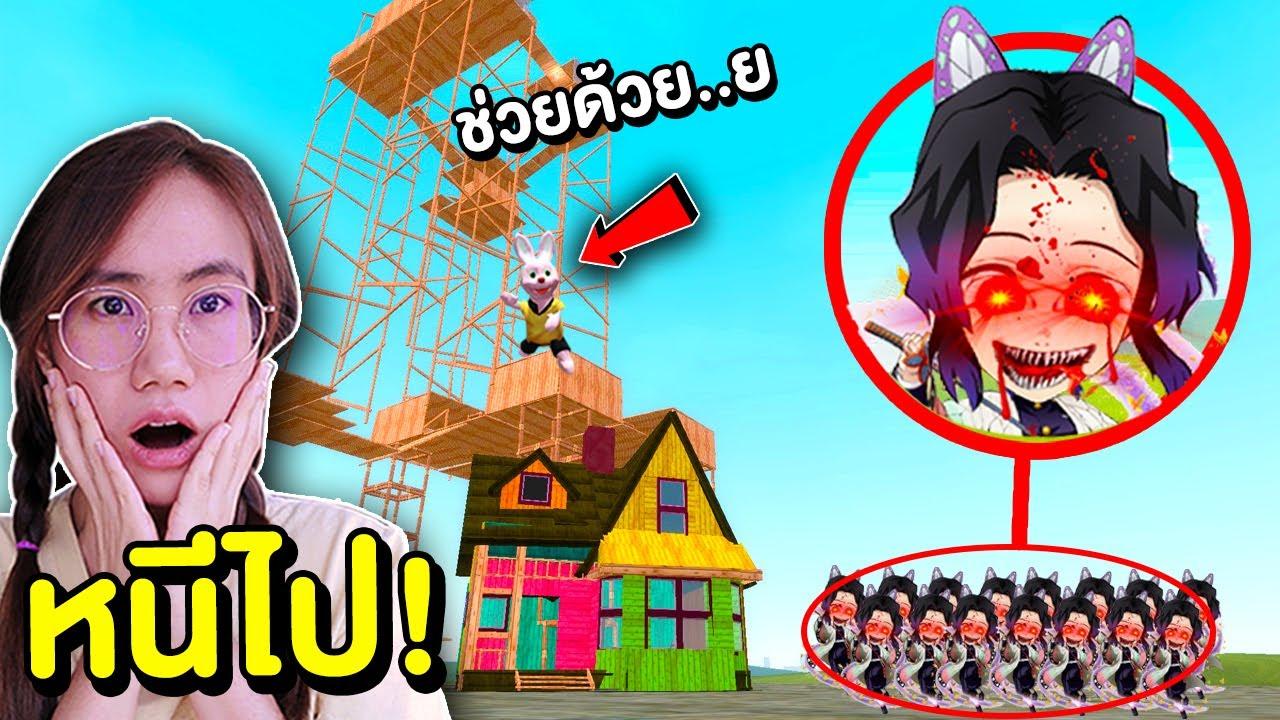 กองทัพ ชิโนบุ Shinobu สุดหลอน VS บ้าน หนีไปให้ไกลที่สุด!! | Mind&Nat