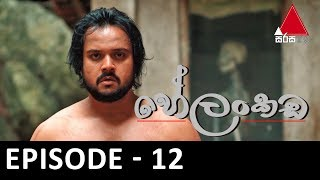 Helankada - Episode 12 | 01st June 2019 | Sirasa TV Thumbnail