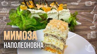ЗАКУСОЧНЫЙ ТОРТ который заменит салат и бутерброды на вашем новогоднем столе МИМОЗА НАПОЛЕОНОВНА