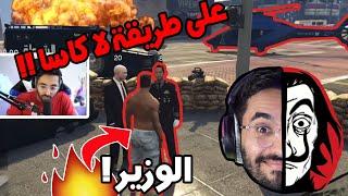 دخلت اقوى عصابه و خطفنا الوزير 😲🔥!!!!! | قراند الحياة الواقعيه