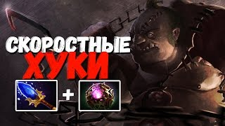 ХУК КАЖДЫЕ 3 СЕКУНДЫ - PUDGE DOTA 2