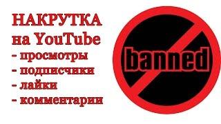 Накрутка просмотров, подписчиков, комментариев на YouTube ▶ БАН(, 2015-01-28T19:22:52.000Z)