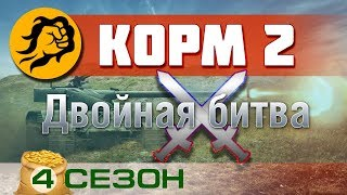 КОРМ2. Двойная битва. 4 сезон