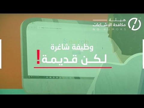صديقنا نشر إعلان وظائف بحسن نية لكن! - هيئة مكافحة الإشاعات