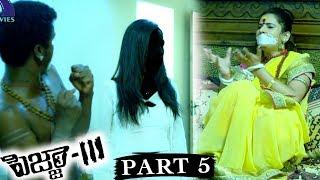 Pizza 3 Full Movie Part 5 - 2018 Telugu Horror Movies - Jithan Ramesh, Srushti Dange