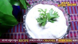মেয়োনিজ রেসিপি | Mayonnaise Recipe Bangla | Home Made Mayonnaise | How To Make Mayonnaise by Razia