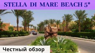 Честные обзоры отелей ЕГИПТА STELLA DI MARE BEACH HOTEL SPA 5 2020