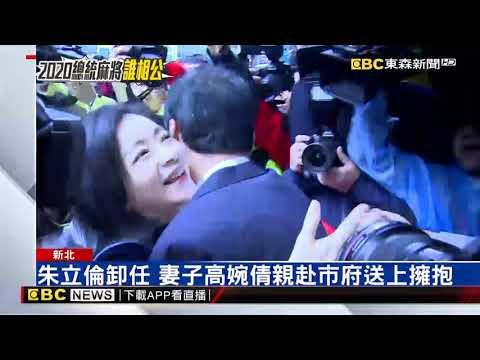 「2020為台灣打拚」 朱立倫卸任表態選總統