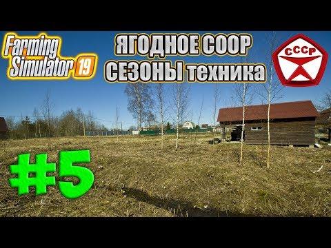 Farming Simulator 19 ЯГОДНОЕ 2.5 COOP СЕЗОНЫ СССР #5