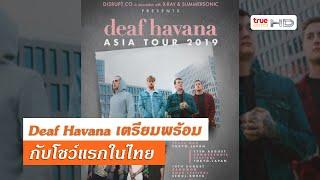 """""""deaf-havana""""-จะมาสร้างความมันกับโชว์แรกในไทย"""