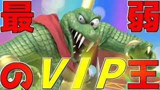 【スマブラSP】最強から最弱に転落したキングのVIPロード!!【ゆっくり実況】