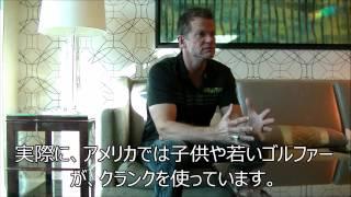 Krank GolfのCEOからの、日本人ゴルファーへのアドバイスです。 「ドラ...