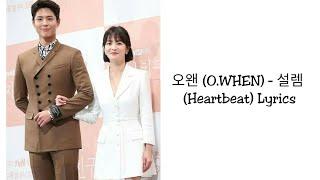O.when (오왠) – 설렘 (heartbeat) (encounter ost part. 5 ...